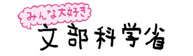 文部科学省title