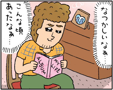思い出アルバム1