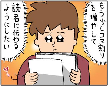 編集さん2