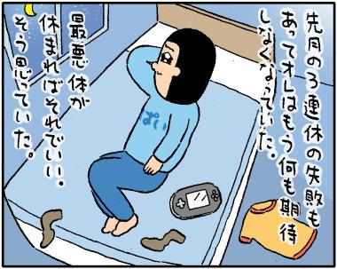 3連休2nd1