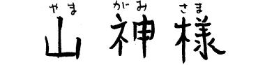 山神様title