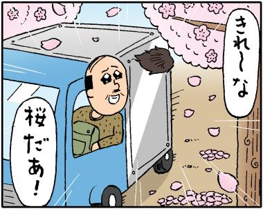 ぶらり旅4