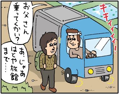 ぶらり旅2