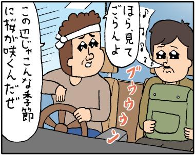 ぶらり旅3
