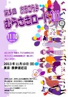 murasakichirashi2013_omote.jpg