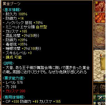 130427黄金ブーツ