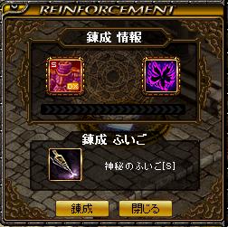 130602タレン錬成