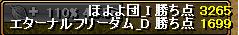 130609ほよよ団