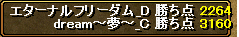 130616dream~夢~