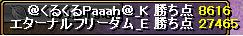 1301024くるぱー