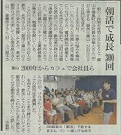 朝日新聞「朝活で成長 300回