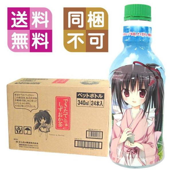 otyashizuoka_1260.jpg