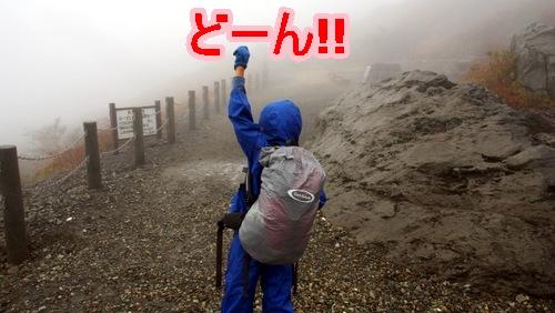 [2013茶臼岳]p154