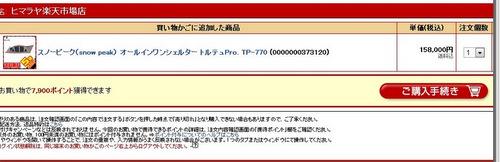 テント20131017