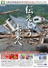 kiroku プロジェクト