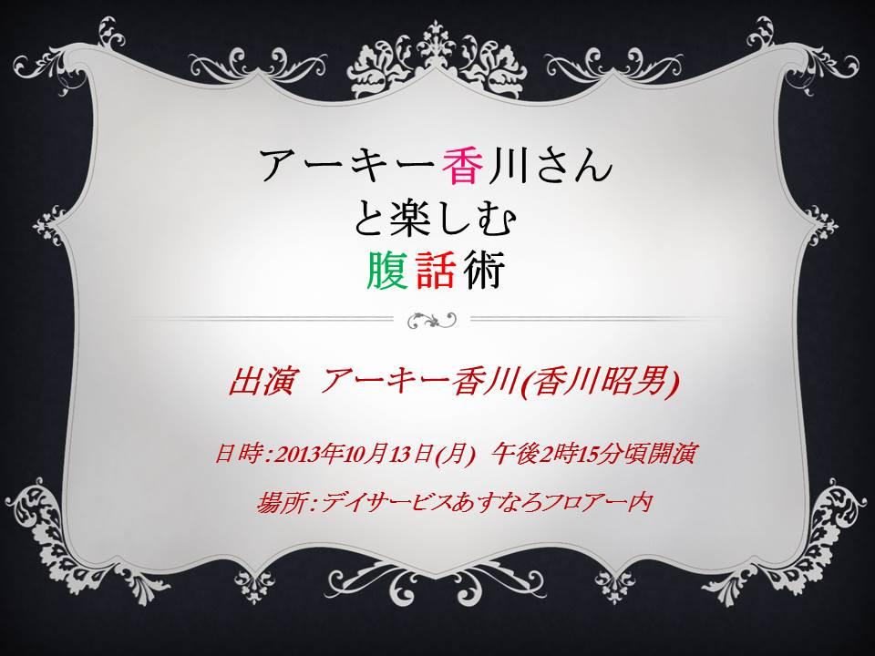アーキー香川さん