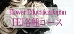 フラワーエデュケーションジャパン各種コースについて