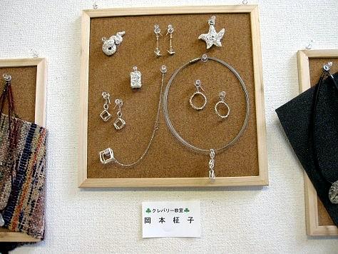 豊田「楽風」展示会2013 012