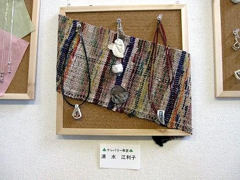 豊田「楽風」展示会2013 013