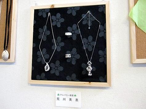 豊田「楽風」展示会2013 015