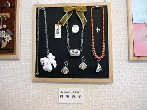 豊田「楽風」展示会2013 019
