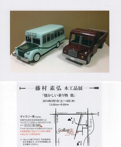 藤村素弘木工品展