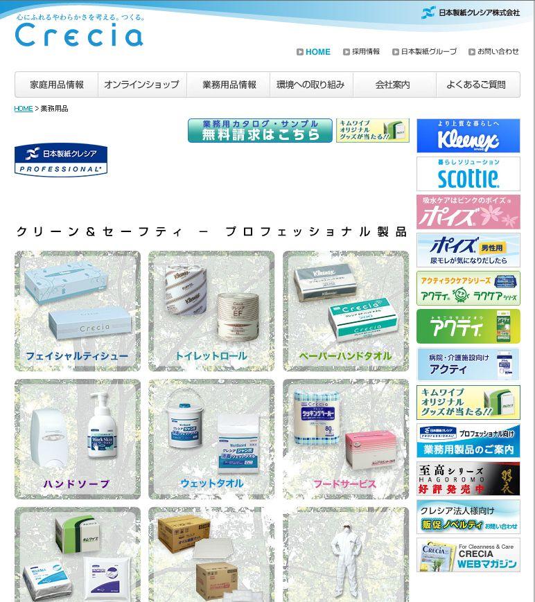 日本製紙クレシア様