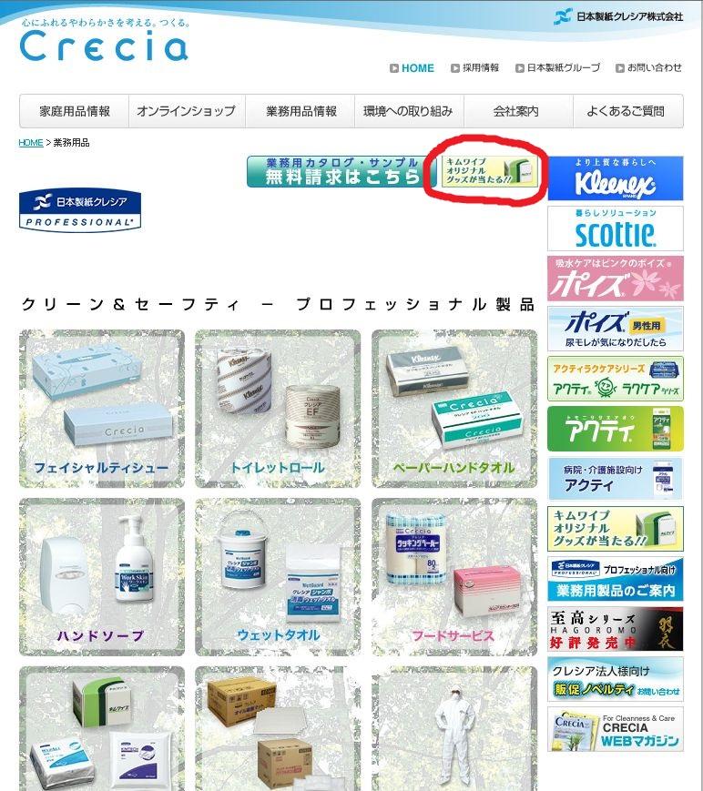 日本製紙クレシア様 - コピー