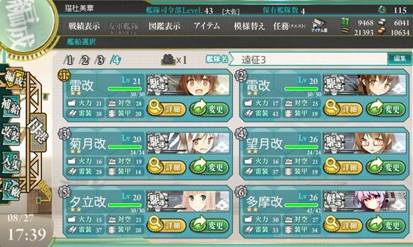 艦これ 遠征3