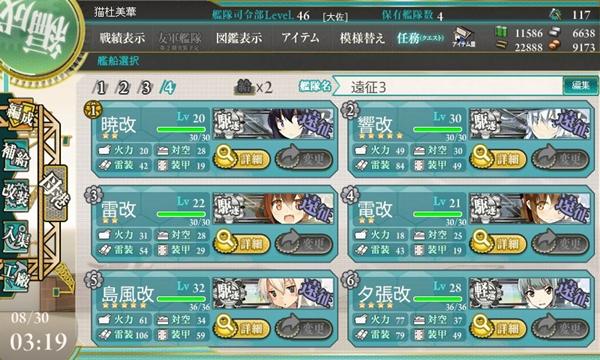 艦これ 遠征3 8-30