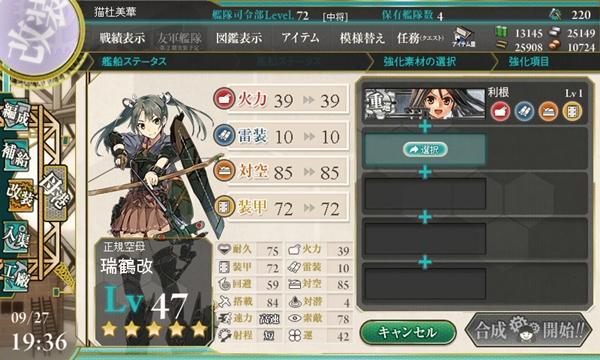 艦これ 瑞鶴 近代化改修完了