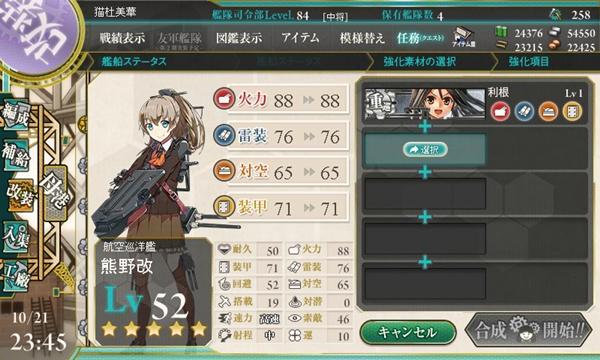 艦これ 熊野 近代化改修完了