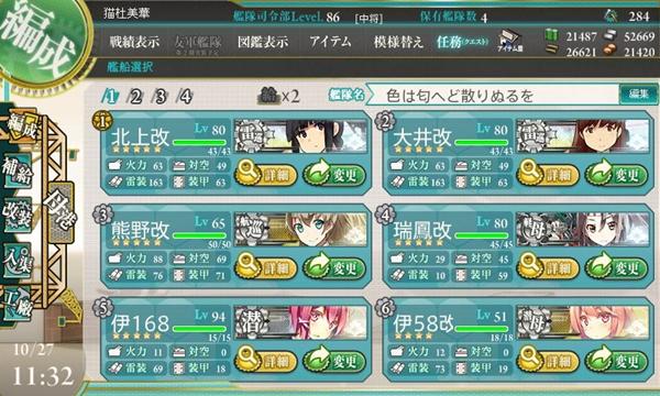 艦これ 雷巡 航巡 軽空母 潜水艦 潜水母艦