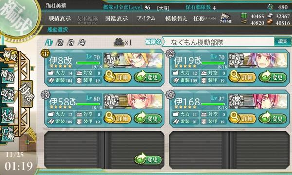 艦これ 潜水艦