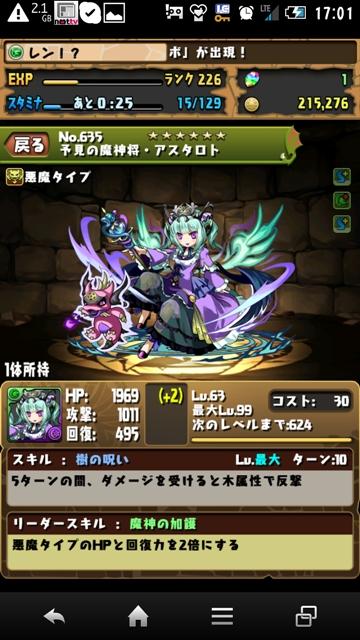 Screenshot_2013-10-31-17-01-55.jpg