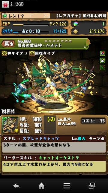Screenshot_2013-10-31-17-02-03.jpg