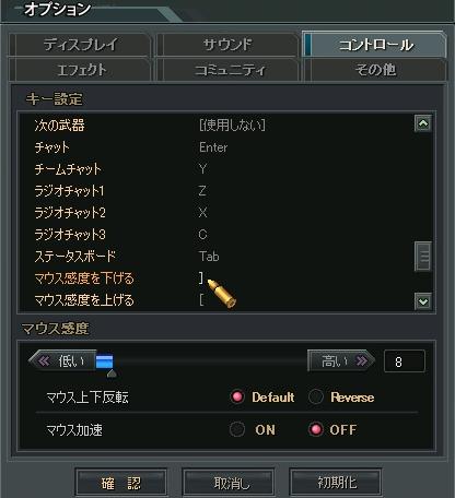 コントロール4