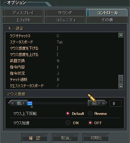 コントロール5