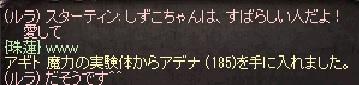 0918すたこさん