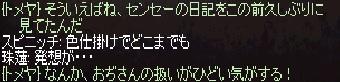 1001日記