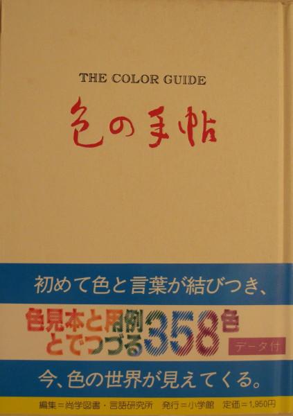 色の手帳(小学館)