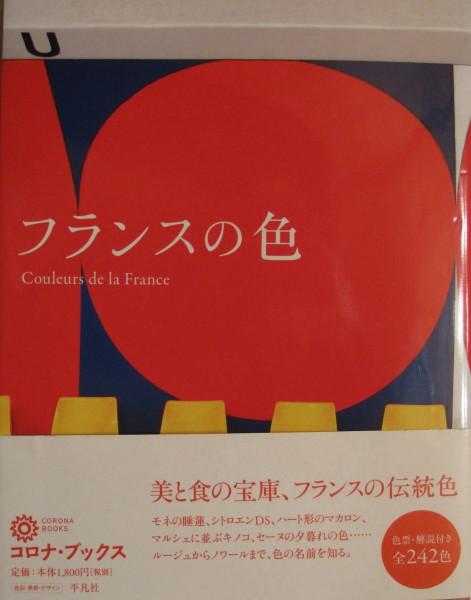 フランスの色(平凡社)