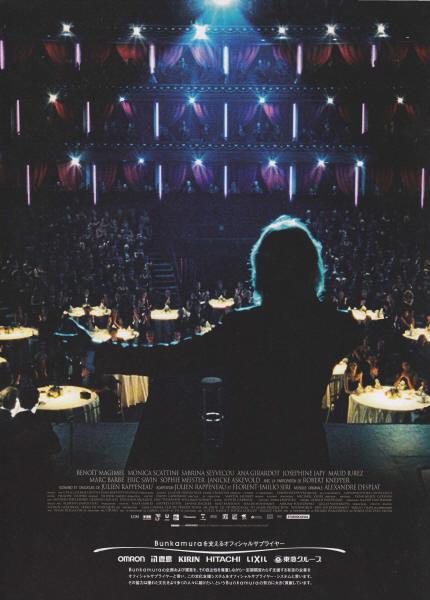映画「最後のマイ・ウェイ」パンフ裏表紙