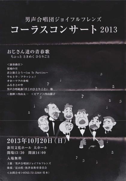 ジョイフルフレンズコンサートのポスター