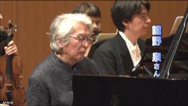 「左手の音楽祭」舘野泉さん(NHKニュースより)