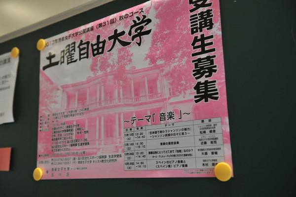 土曜自由大学のポスター