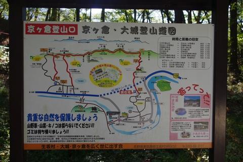 京ヶ倉・大城登山道図
