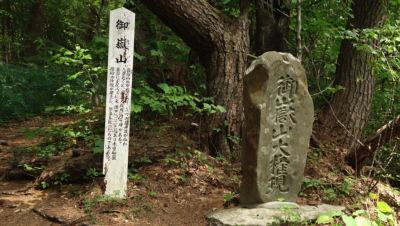 御嶽山大権現の碑