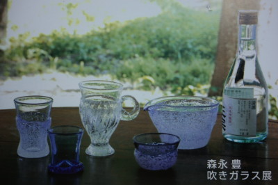 森永豊 吹きガラス展