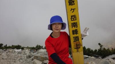 爺ヶ岳南峰頂上